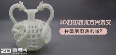 3D打印技术方兴未艾 井喷期即将来临?