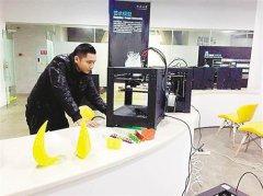 重庆大渡口区4位残疾人创办3D打印公司