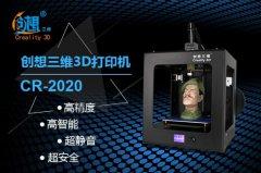 热品推荐之创想三维CR-2020云智能3D打印机