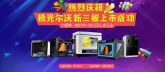 极光尔沃成中国FDM 3D打印第一股 3D打印市场或将迎来春天
