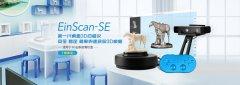 先临三维新一代桌面3D扫描仪EinScan-SE发布,适用3D创客教育机型