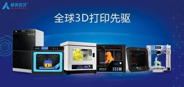 FDM 3D打印股成功上市 极光尔沃A7热卖1.28万