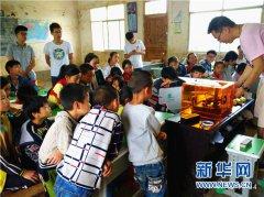 华中科大连续七年支教 3D打印技术走进纳雍山村小学