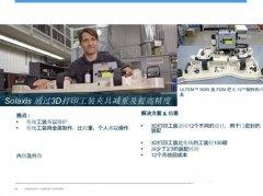 3D打印汽车工装缩短制作时间,将是一个数十亿美元规模的应用