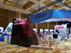 弘瑞3D打印机现身AutoDesk 35周年庆典