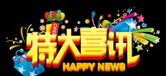 """喜讯:创想三维荣获""""中国著名品牌"""" 及""""中国自主创新品牌""""认"""