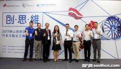 广州通业携最新3D技术方案 强攻汽车和鞋业客户