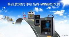 高品质ca88亚洲城品牌--WINBO/文搏