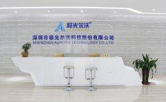 ca88会员登录|ca88亚洲城官网会员登录,欢迎光临_2017深圳创客周即将开幕 极光尔沃有惊喜奉上