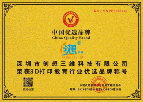 "ca88会员登录|ca88亚洲城官网会员登录,欢迎光临_实力见证! 创想三维荣获CCTV""ca88会员登录教育行业""中国优选品牌"