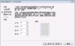 ca88会员登录,ca88亚洲城官网会员登录,ca88亚洲城,ca88亚洲城官网_CAD打印自动留边怎么去掉的图文说明
