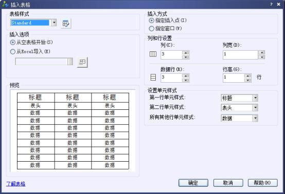 ca88会员登录,ca88亚洲城官网会员登录,ca88亚洲城,ca88亚洲城官网_CAD中创建表格