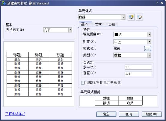 ca88会员登录|ca88亚洲城官网会员登录,欢迎光临_CAD中创建表格
