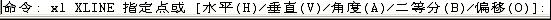 ca88会员登录|ca88亚洲城官网会员登录,欢迎光临_CAD的直线、构造线、射线的命令
