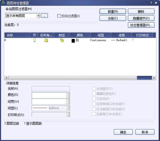 CAD的图层使用与管理