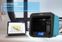 3D打印机在家庭中究竟扮演什么角色?