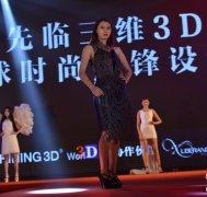 科技引领时尚 模特穿上3D打印机制作的服饰走秀