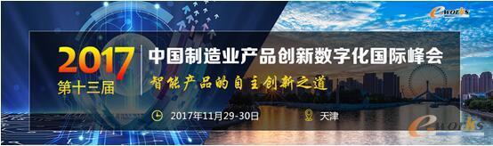 ca88会员登录|ca88亚洲城官网会员登录,欢迎光临_2017(第十三届)中国制造业产品创新数字化国际峰会
