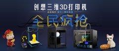 创想三维3D打印机:双十一价格公布 挑战行业低价!