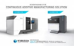 华曙高科即将推出全球最大打印幅面高温尼龙3D打印设备FS1001P