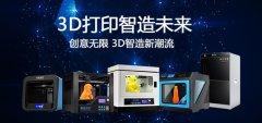 极光尔沃北京分公司成立 领跑3D打印产业