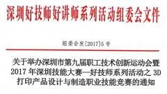 ca88会员登录|ca88亚洲城官网会员登录,欢迎光临_深圳ca88会员登录技术职业竞赛初赛举行 极光尔沃倾力协助