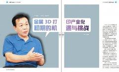 华南理工杨永强:金属3D打印产业化初期的机遇与挑战