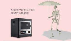 智慧医疗定制服务 极光尔沃3d打印机智造人体骨骼