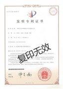 行业唯一: O.ME3D打印智能技术获国家发明专利授权