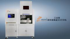 富奇凡机电推出国产工业级高性能陶瓷3D打印机―CSL 150