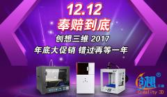 双十二奉赔到底!创想三维3D打印机优惠大放送
