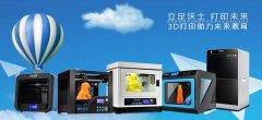 教育行业迎契机 极光尔沃3D打印助推创客教育