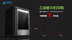 工业级大体积3D打印机 助力工业制造转型升级