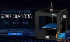 3D打印机让我们的想象力得到实体化