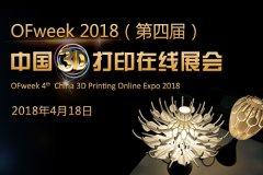 ca88会员登录,ca88亚洲城官网会员登录,ca88亚洲城,ca88亚洲城官网_OFweek2018(第四届)中国ca88会员登录在线展览震撼来袭