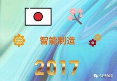 ca88会员登录|ca88亚洲城官网会员登录,欢迎光临_2017年智能制造世界巡礼之日本篇(无人驾驶与ca88会员登录篇)