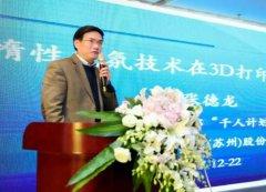 张德龙 :惰性气氛技术提高3D打印产品品质