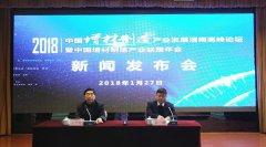 ca88会员登录|ca88亚洲城官网会员登录,欢迎光临_陕西渭南建成460亩ca88会员登录产业培育基地
