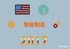 2017智能制造世界巡礼之美国篇(3D打印)