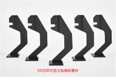 Stratasys加速巧克力生产,3D打印帮大忙