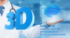 """爆发式生长机遇下,3D打印将如何玩转""""医疗""""这张王牌?"""