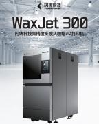 闪铸将携高精度多头喷射3D打印机WaxJet 300亮相TCT