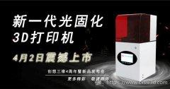 创想三维新型光固化ca88亚洲城DP002探秘之硬件篇
