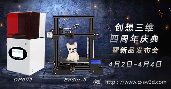 创想三维新品Ender-3即将上市  重新定义千元级3D打印机