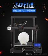 创想三维新品Ender-3S 创新设计重新诠释桌面级3D打印机