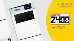 弘瑞全新自主研发Z400型3D打印机将首度亮相CITE2018