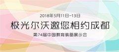 ca88会员登录|ca88亚洲城官网会员登录,欢迎光临_极光尔沃ca88会员登录机与您相约第74届中国教育装备展