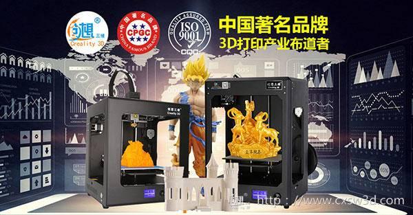 国产3D打印机领导品牌【创想三维】的成长史