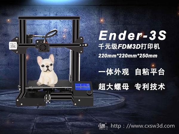 创想三维同时亮相香港两大展会  新品千元级3D打印机Ender-3S成焦点