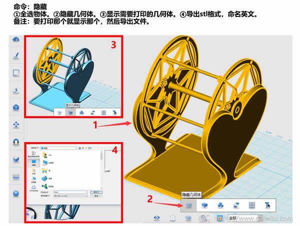 教程︳用3D打印技术让爱转动(下)